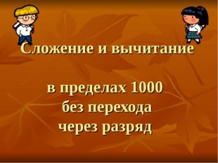 Сложение и вычитание в пределах 1000 без перехода через разряд