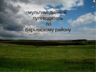 мультимедийный путеводитель по Барышскому району Работу выполнила Аглиуллова