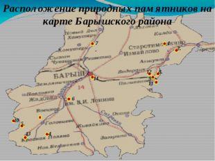 Расположение природных памятников на карте Барышского района 1. 2. 8. 12 9 6