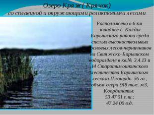 Озеро Кряж( Крячок) со сплавиной и окружающими реликтовыми лесами Расположено