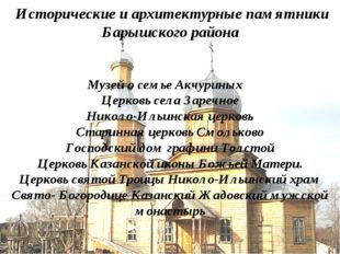 Церковь села Заречное Николо-Ильинская церковь Старинная церковь Смольково Г