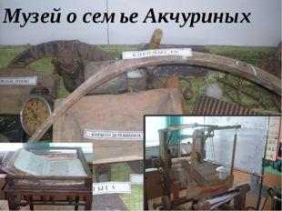 Музей о семье Акчуриных