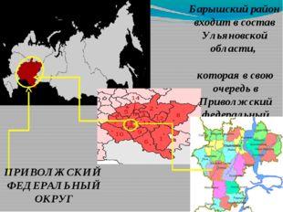 Барышский район входит в состав Ульяновской области, ПРИВОЛЖСКИЙ ФЕДЕРАЛЬНЫЙ