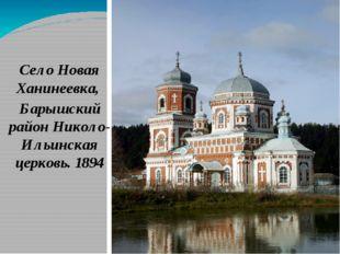 Село Новая Ханинеевка, Барышский район Николо-Ильинская церковь. 1894