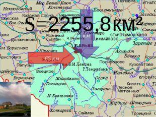Географическое положение Барышский район расположен в восточной части Среднер