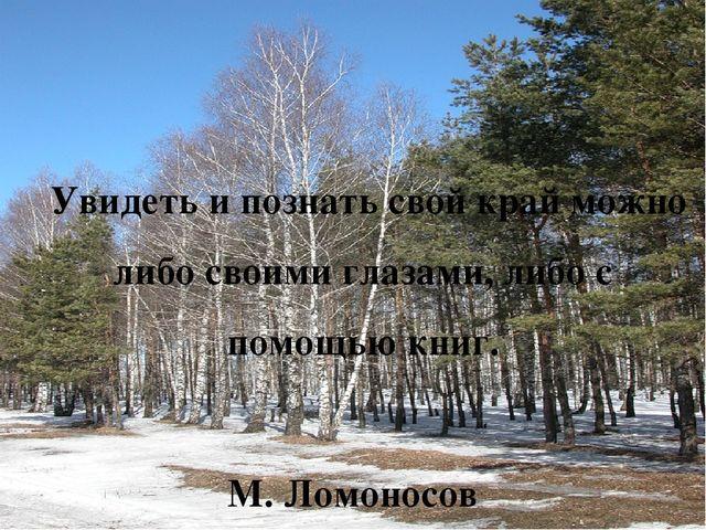 Увидеть и познать свой край можно либо своими глазами, либо с помощью книг....