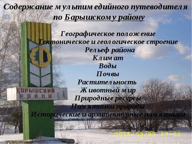 Содержание мультимедийного путеводителя по Барышскому району Географическое п...