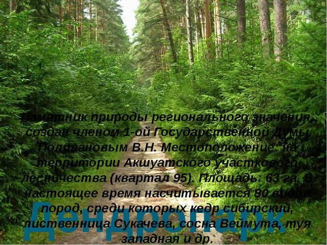Дендропарк основан в 1848 году Памятник природы регионального значения, созд...