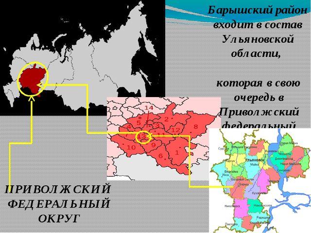 Барышский район входит в состав Ульяновской области, ПРИВОЛЖСКИЙ ФЕДЕРАЛЬНЫЙ...