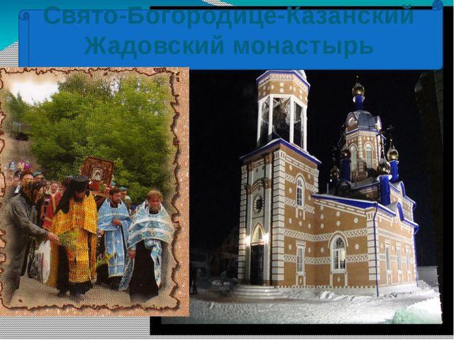 Свято-Богородице-Казанский Жадовский монастырь