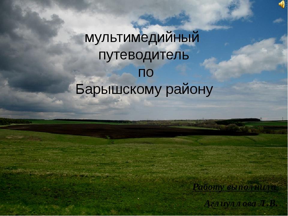 мультимедийный путеводитель по Барышскому району Работу выполнила Аглиуллова...
