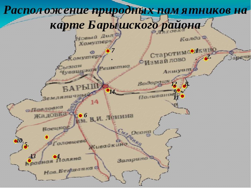 Расположение природных памятников на карте Барышского района 1. 2. 8. 12 9 6...