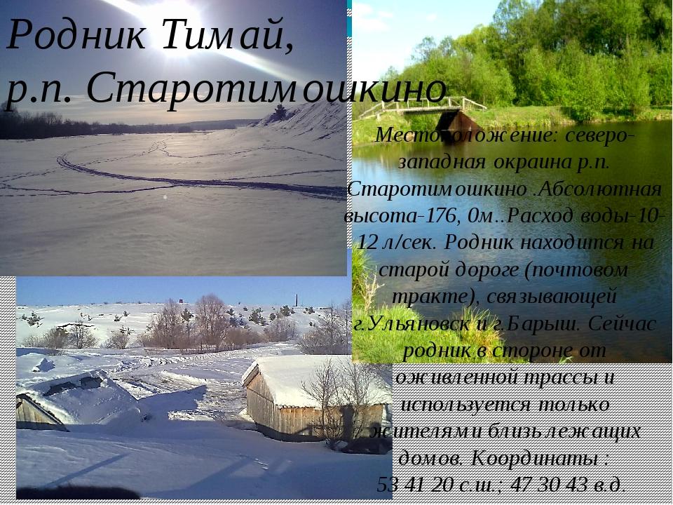Родник Тимай, р.п. Старотимошкино Местоположение: северо-западная окраина р....