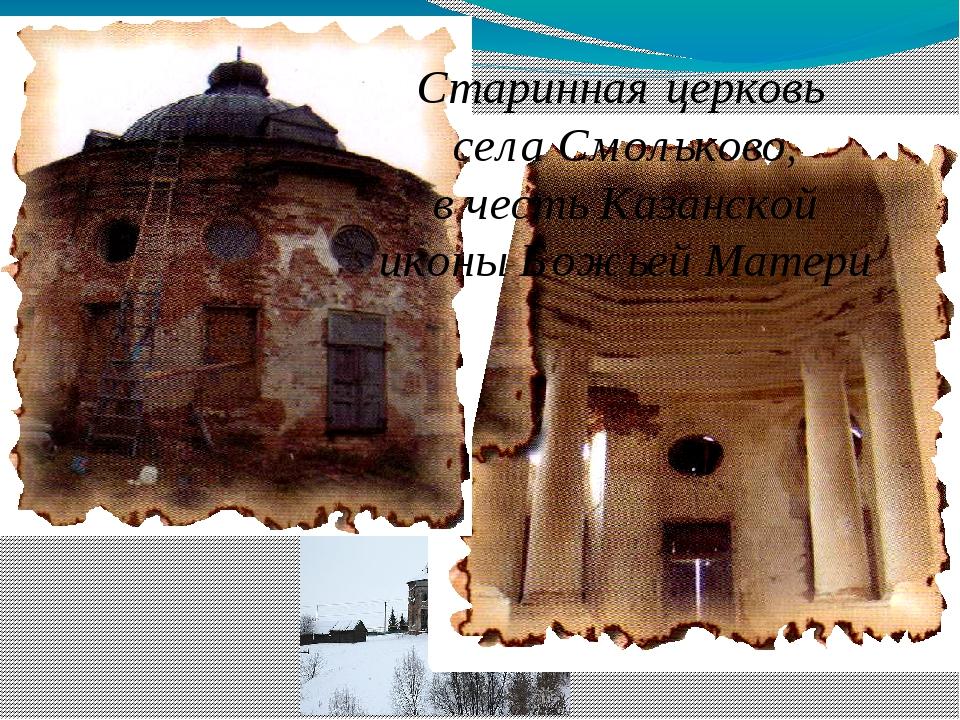Старинная церковь села Смольково, в честь Казанской иконы Божьей Матери