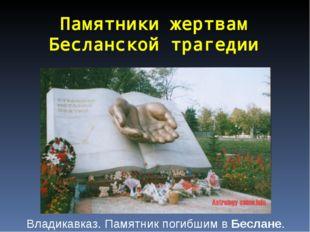 Памятники жертвам Бесланской трагедии Владикавказ. Памятник погибшим в Беслане.