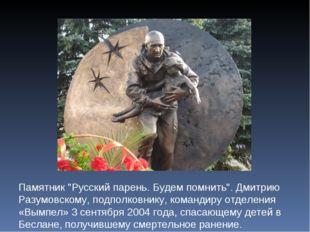 """Памятник """"Русский парень. Будем помнить"""". Дмитрию Разумовскому, подполковнику"""