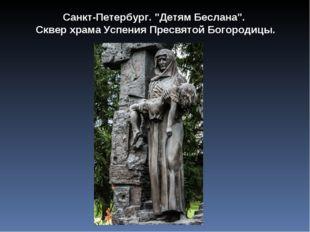 """Санкт-Петербург. """"Детям Беслана"""". Сквер храма Успения Пресвятой Богородицы."""