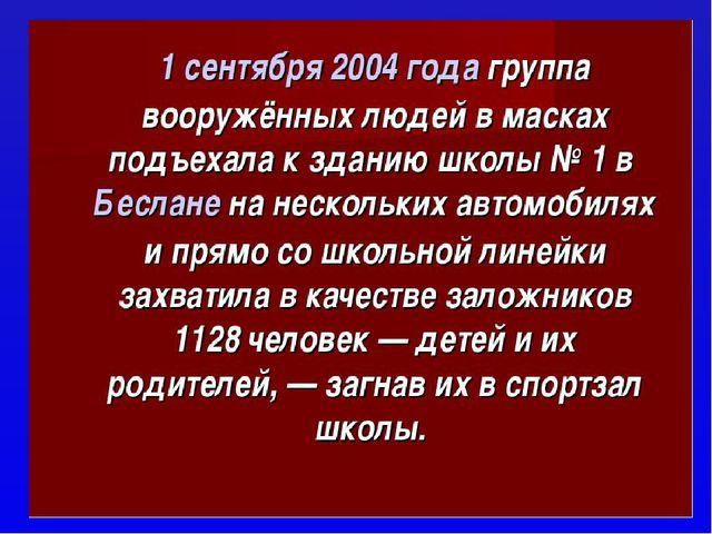 1 сентября 2004 года. 9:00
