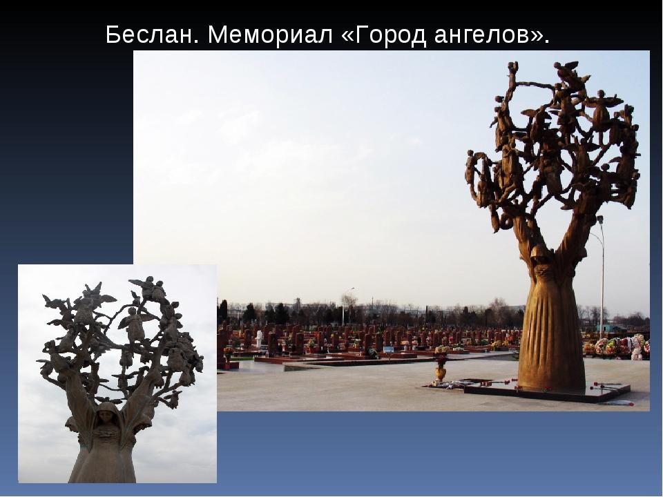Беслан. Мемориал «Город ангелов».