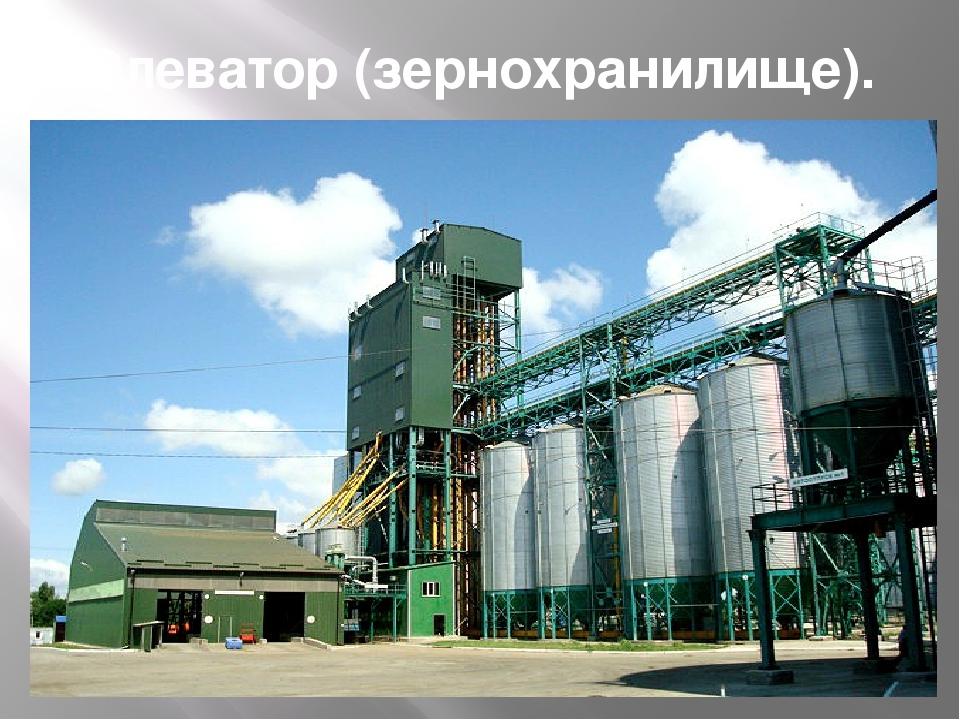 Элеватор (зернохранилище).