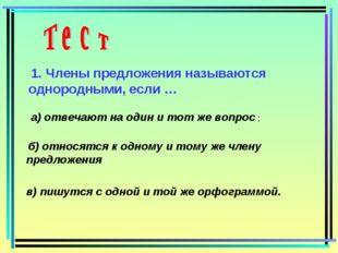 1. Члены предложения называются однородными, если … а) отвечают на один и то