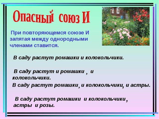 При повторяющемся союзе И запятая между однородными членами ставится. В саду...