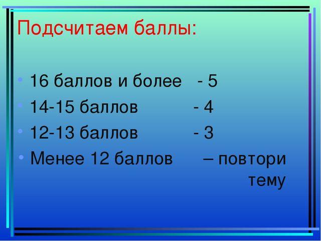 Подсчитаем баллы: 16 баллов и более - 5 14-15 баллов - 4 12-13 баллов - 3 Мен...