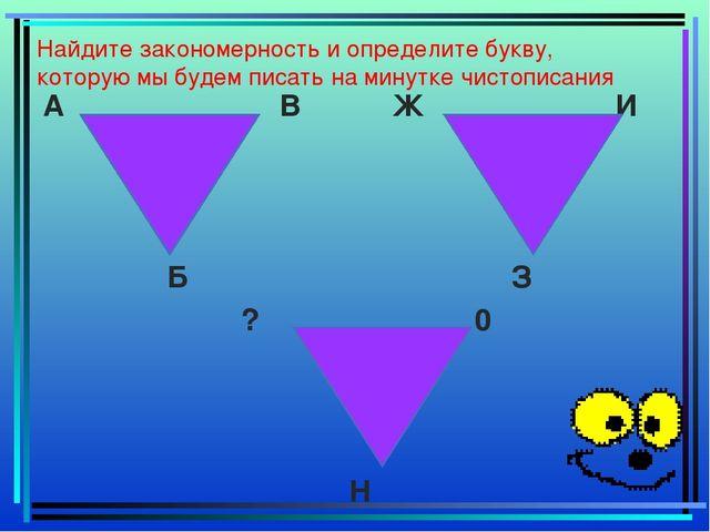 Найдите закономерность и определите букву, которую мы будем писать на минутке...