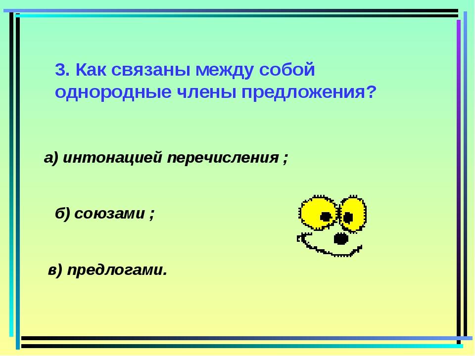 3. Как связаны между собой однородные члены предложения? а) интонацией перечи...