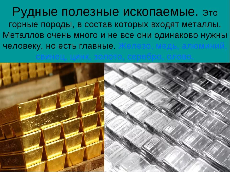 Рудные полезные ископаемые. Это горные породы, в состав которых входят металл...