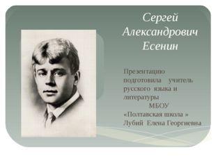 Сергей Александрович Есенин Презентацию подготовила учитель русского языка и