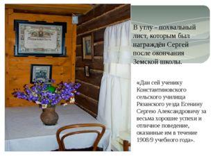 В углу - похвальный лист, которым был награждён Сергей после окончания Земско