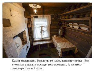 Кухня маленькая , большую её часть занимает печка . Вся кухонная утварь и пос