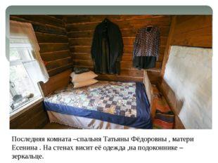 Последняя комната –спальня Татьяны Фёдоровны , матери Есенина . На стенах вис