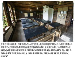Учился Есенин хорошо, был очень любознательным и, по словам одноклассников, н