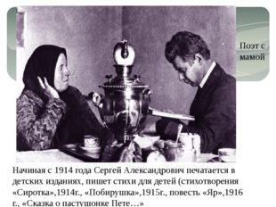 Начиная с 1914 года Сергей Александрович печатается в детских изданиях, пишет