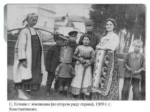 С. Есенин с земляками (во втором ряду справа). 1909 г. с. Константиново.
