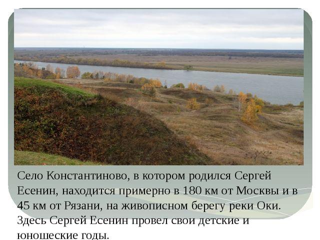 Село Константиново, в котором родился Сергей Есенин, находится примерно в 180...