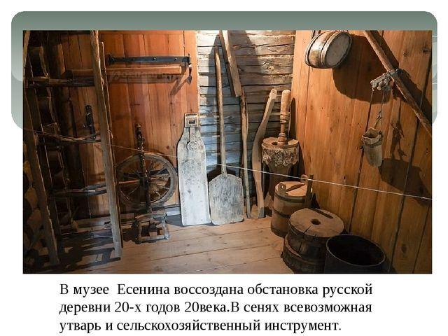 В музее Есенина воссоздана обстановка русской деревни 20-х годов 20века.В сен...