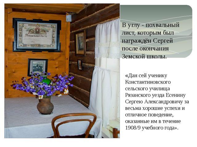 В углу - похвальный лист, которым был награждён Сергей после окончания Земско...