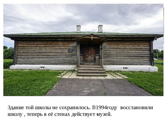 Здание той школы не сохранилось. В1994году восстановили школу , теперь в её с...