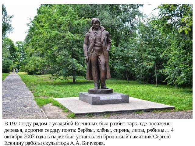 В 1970 году рядом с усадьбой Есениных был разбит парк, где посажены деревья,...