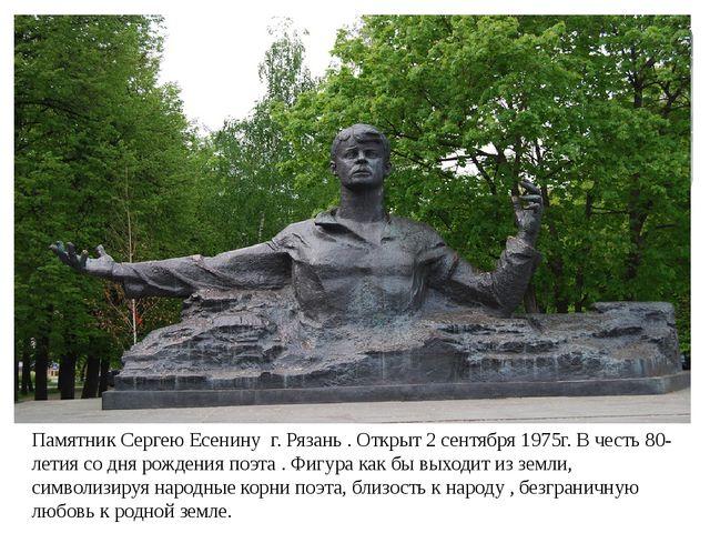 Памятник Сергею Есенину г. Рязань . Открыт 2 сентября 1975г. В честь 80-летия...