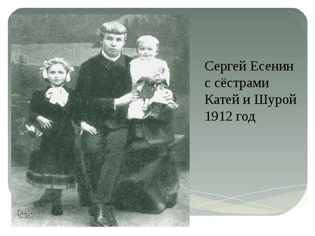 Сергей Есенин с сёстрами Катей и Шурой 1912 год