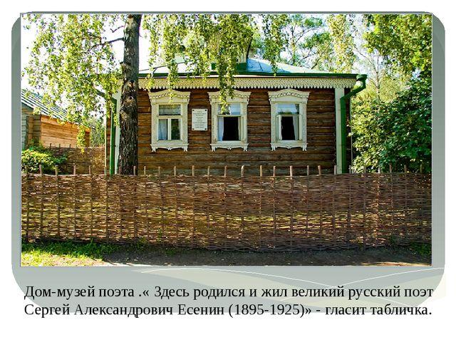 Дом-музей поэта .« Здесь родился и жил великий русский поэт Сергей Александро...