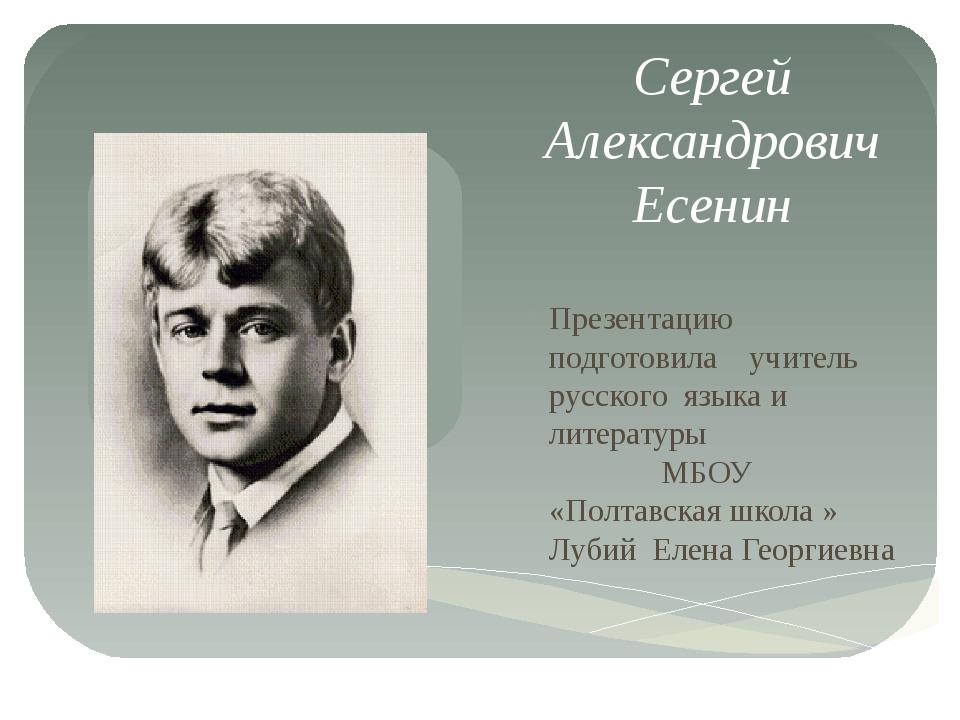 Сергей Александрович Есенин Презентацию подготовила учитель русского языка и...