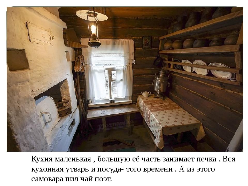 Кухня маленькая , большую её часть занимает печка . Вся кухонная утварь и пос...