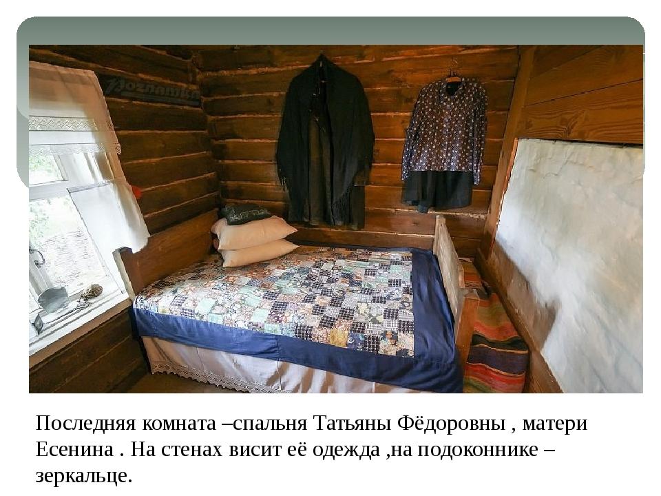 Последняя комната –спальня Татьяны Фёдоровны , матери Есенина . На стенах вис...