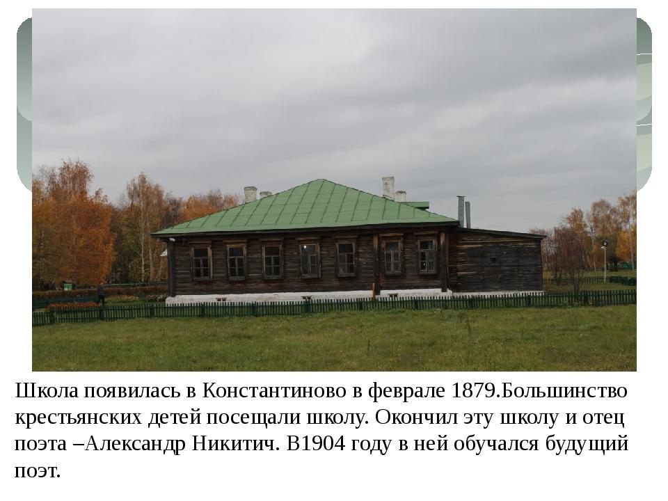 Школа появилась в Константиново в феврале 1879.Большинство крестьянских детей...