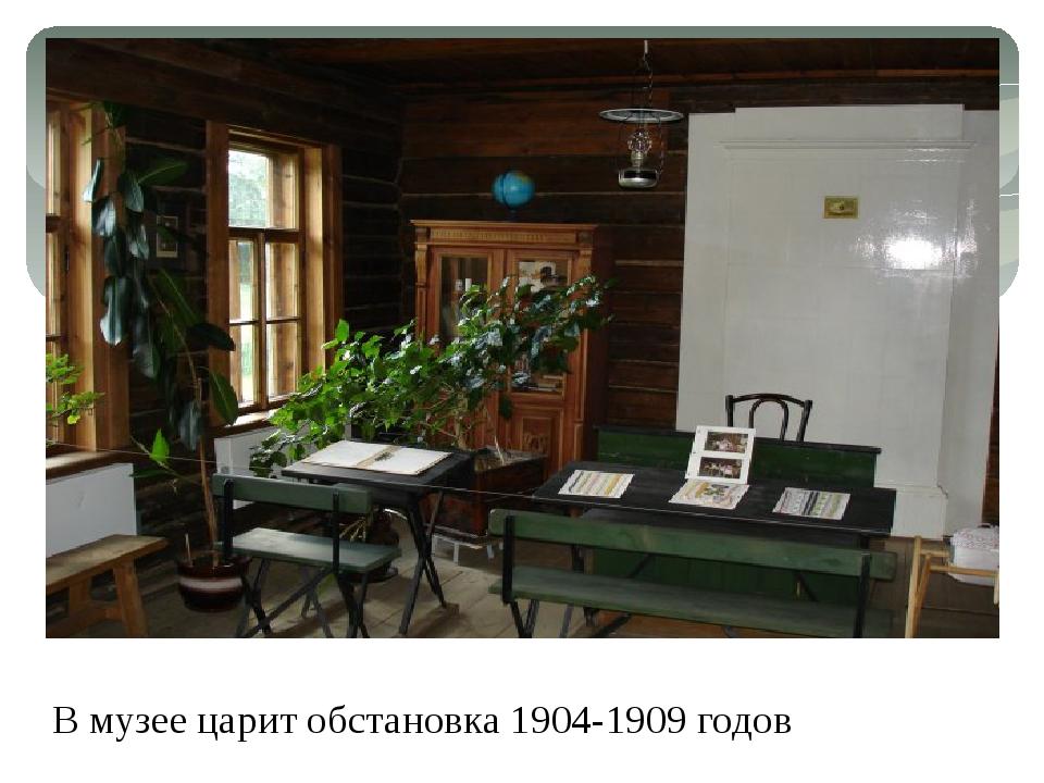 В музее царит обстановка 1904-1909 годов
